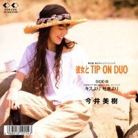 彼女とTIP ON DUO
