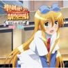 Seikentsukaino World Brake Savior Tachino Melody 4 - EP