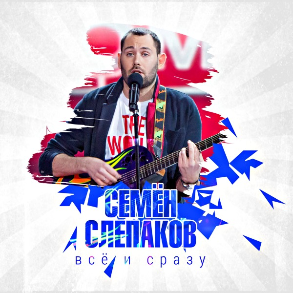 Обложка альбома Всё и сразу - Semen Slepakov.