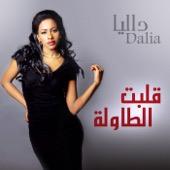 Dalia Mubarak