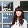hibiku(山村響)- 未来は僕らのこの手の中に