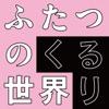 くるり – ふたつの世界 (TV Ver.)