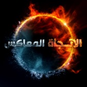 الاتجاه المعاكس - Al Jazeera