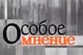 Особое мнение (звук)   Эхо Москвы - info@echo.msk.ru (Эхо Москвы)