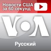 Новости США за 60 секунд - ГОЛОС АМЕРИКИ - Голос Америки