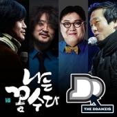 나는 꼼수다 - 딴지 라디오