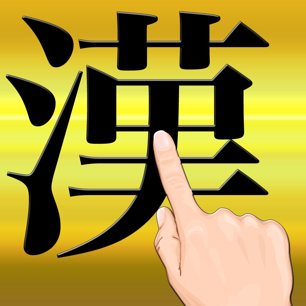 手書き日本語 Hand Writing Japanese