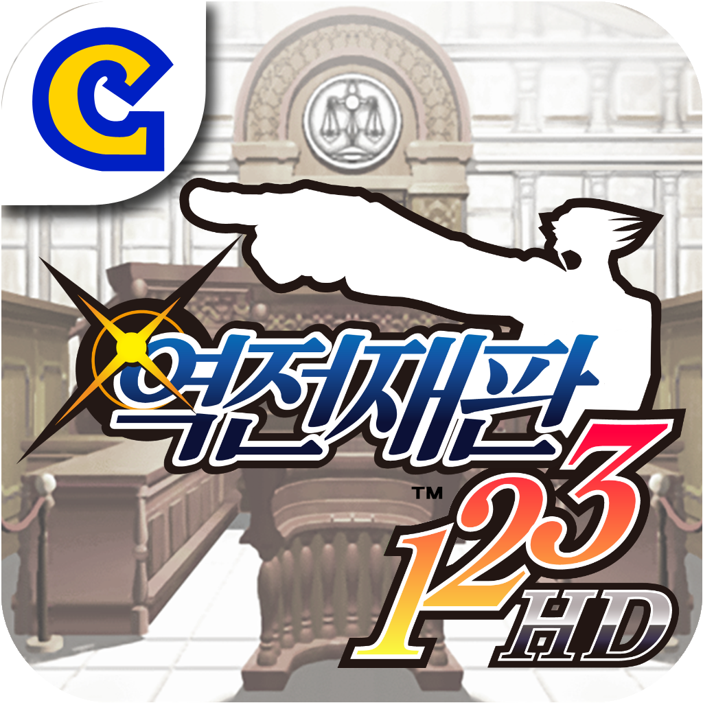 역전재판 123HD - CAPCOM Co., Ltd