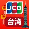 JCB台湾ガイド - JCB Co., Ltd.