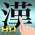 手書き日本語HD