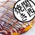 関西焼きレシピ for iPad