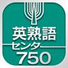 英熟語センター750 - 株式会社ナガセ