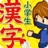 小学生手書き漢字ドリル1006 - はんぷく学習シリーズ - Gakko Net Inc.
