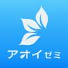 中学高校生向け勉強アプリ-アオイゼミ テスト勉強から受験勉強まで対応 - Aoi.co