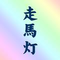 走馬灯(動画作成)