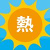 熱中症ナビ - Saraya Co.,Ltd.