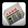 日本のニュース-Japan News Online 新聞 雑誌 News Reader 話題の記事 - zapDroid