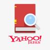 Yahoo!辞書 - Yahoo Japan Corp.