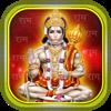 Hanuman Chalisa 3D For Mac