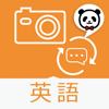 楽訳たびカメラ【英語】-カメラをかざすだけでらくらく翻訳!- - Sompo Japan Nipponkoa Insurance Inc.