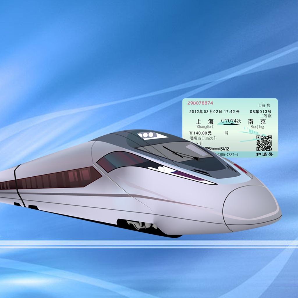 买火车票 – 12306