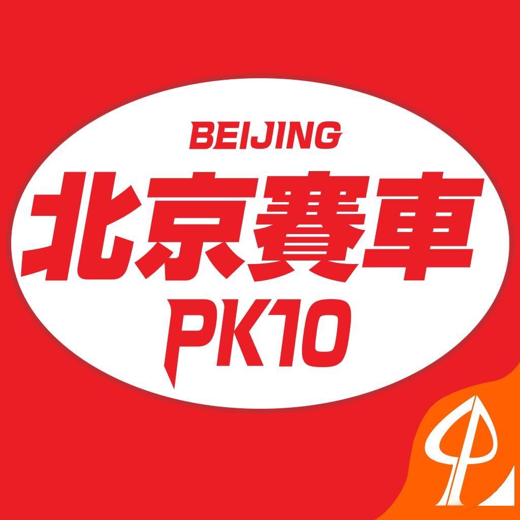 北京赛车pk10下载_北京赛车pk10iphone版下载-应用汇