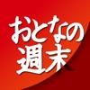 おとなの週末 - Kodansha Ltd.