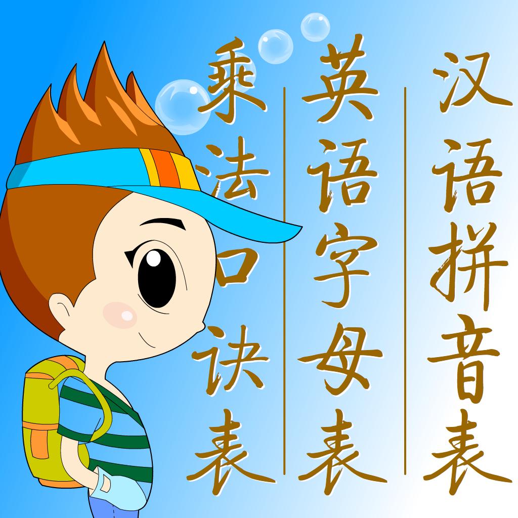 宝宝必背三表:《汉字拼音字母表》《英语26个字母表