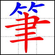 eStroke Animated Chinese Characters - iPad Edition