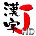 漢字J HD | 6321漢字 手書き 筆...