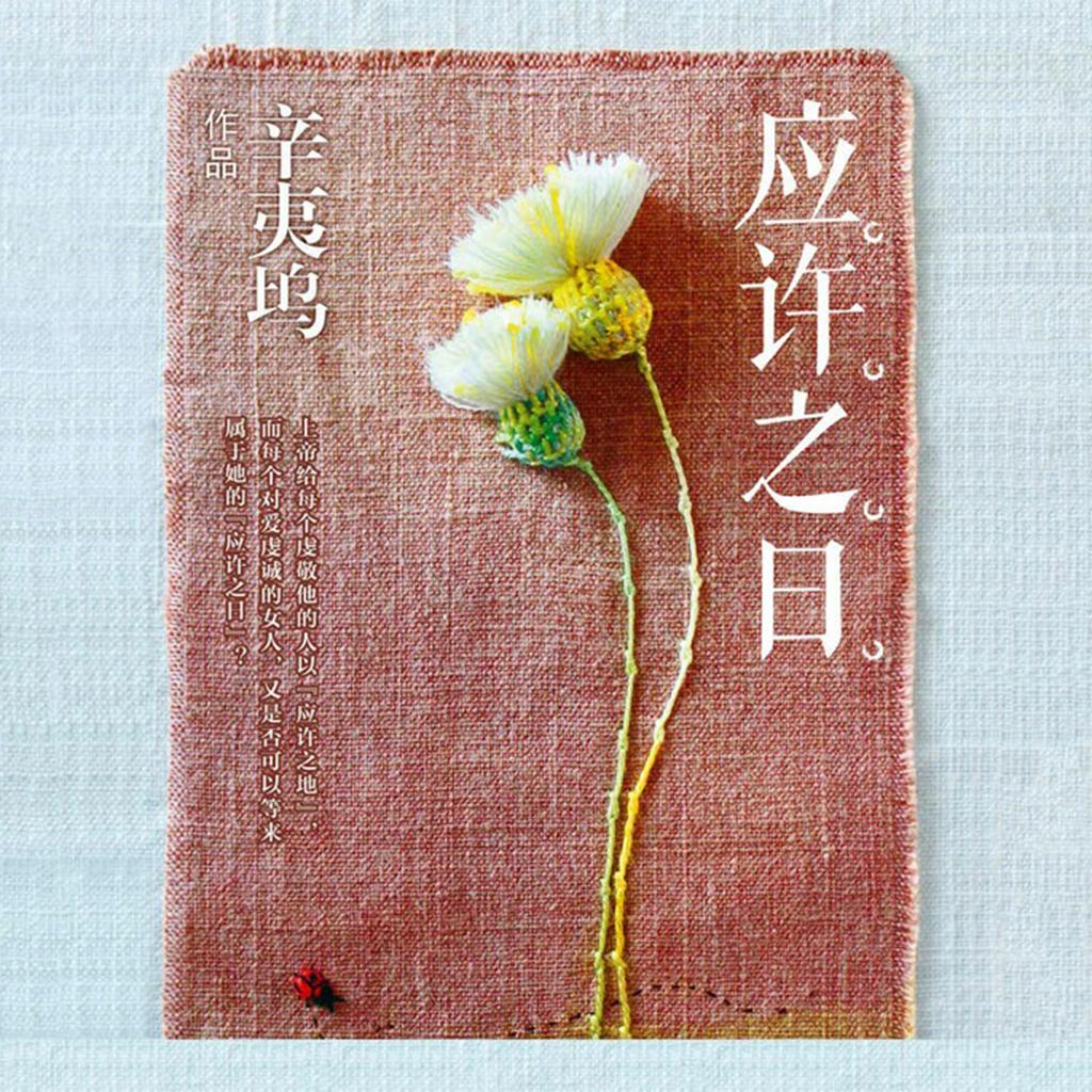 辛夷坞暖伤青春小说珍藏版