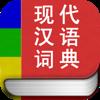 现代汉语词典专业版