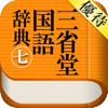 【優待版】三省堂国語辞典 第七版 公式アプリ - BIGLOBE Inc.
