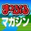 まっぷるマガジン -定番旅行ガイドブック - Shobunsha Publications, Inc.
