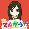 てんかつ!!:転職してキャリアを考える求人型無料スゴロク&経営ゲーム - Tomoya Nakame