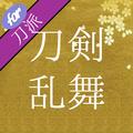 攻略速報 for とうらぶ ( 刀剣乱舞 -ONLINE- )