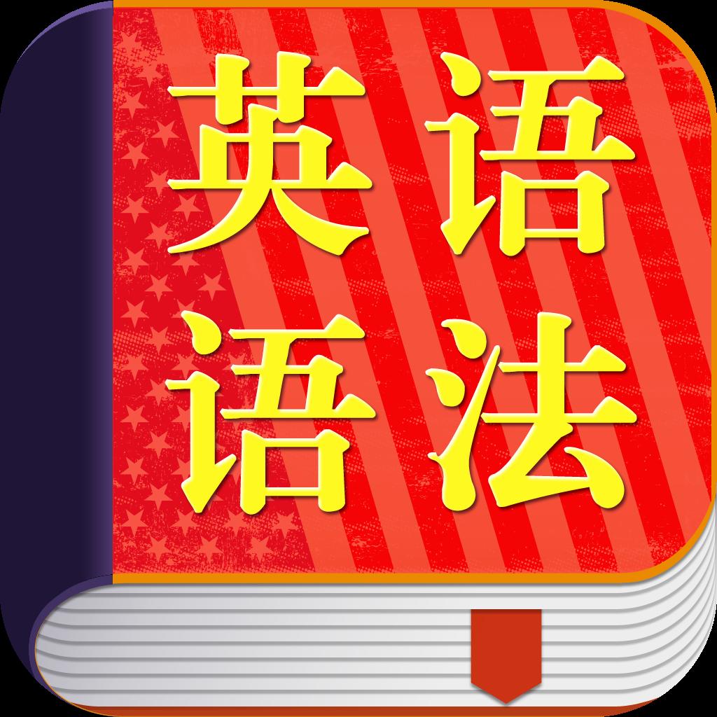 英语语法速查词典