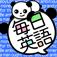 OKpanda毎日英語 音声で英語を学習して単語を管理できる無料アプリ