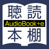 聴いて読める本棚 AudioBook +e - Pan Rolling Inc.