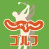 スイングチェック by じゃらんゴルフ - Recruit Holdings Co.,Ltd.