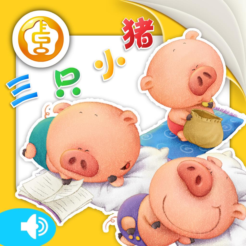 三只小猪(电子动画 图文绘本)-黄金教育精品故事图片