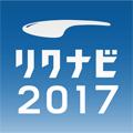 リクナビ2017