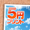 5円プリント - NETPRINT JAPAN CO., LTD.