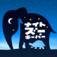 ナイトズーキーパーの不思議な動物園