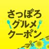 さっぽろグルメクーポン~公式:札幌観光協会~ - MediaMagic Co.,Ltd.