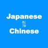 ChineseTranslator(中国語翻訳,まとめて翻訳,一括翻訳) - Sato Shogo