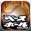 週刊ベースボールONLINE-野球速報 - NET DREAMERS CO., LTD
