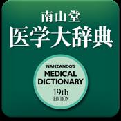 南山堂医学大辞典第19版
