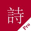 墨客 Pro ——让你安安静静的感受每一首古诗词!
