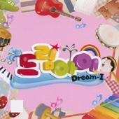 요단 어린이 CCM - 드림아이 (Dream-I)